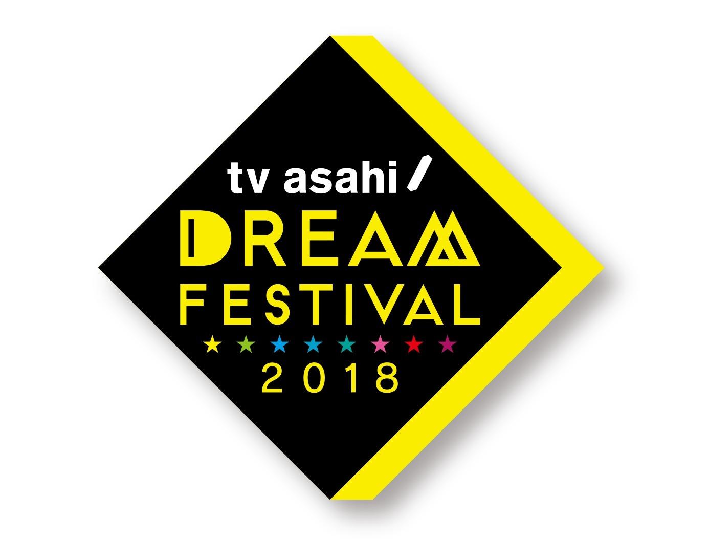 テレビ朝日ドリームフェスティバル2018