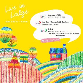 showmore、ZIN、象眠舎ら出演 新たなライブ配信プロジェクト『LIVE in LODGE』3夜連続で開催へ