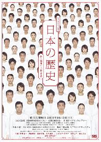 中井貴一・香取慎吾ら出演で三谷幸喜が作・演出の新作オリジナル・ミュージカル『日本の歴史』を東・阪で上演