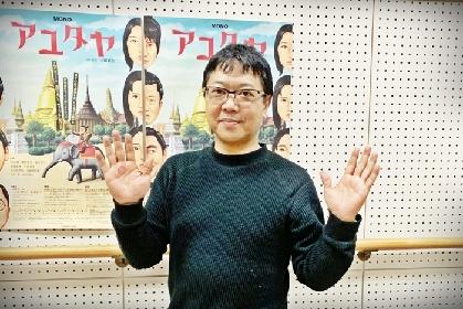 """タイを舞台にした、MONO流の時代劇『アユタヤ』公演、主宰の土田英生が会見~「いろいろな人がお互いを大切にする""""現代のユートピア""""を探したいです」"""