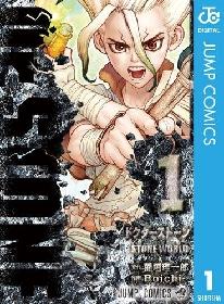ゼロから文明を作りだせ!空前絶後のSFサバイバル冒険譚『Dr.STONE』1巻が無料で読める!