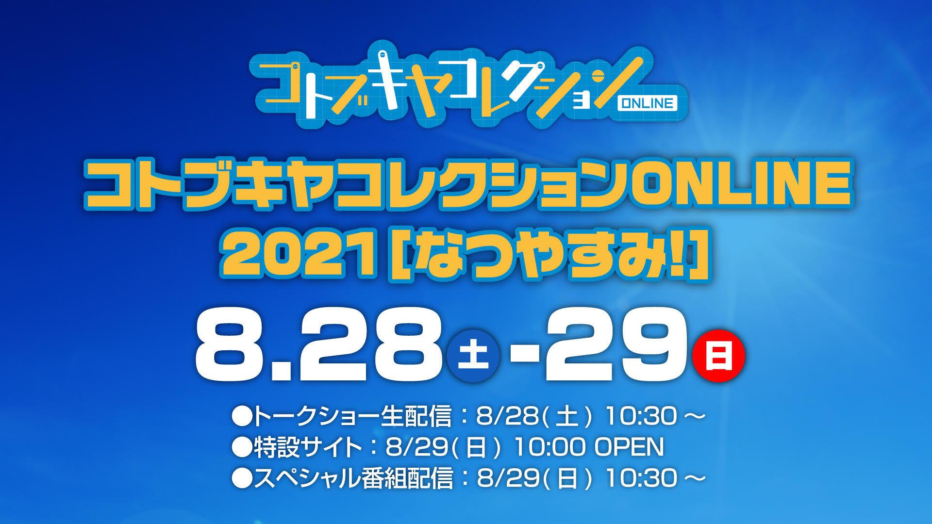 『コトブキヤコレクションONLINE 2021[なつやすみ!]』開催