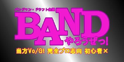 【連載】「バンドやろうぜっ!」夢のバンドマン・ドラフト会議、vol.2は牧 達弥(go!go!vanillas)が登場