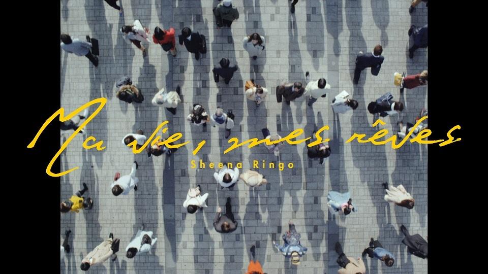 椎名林檎「人生は夢だらけ」
