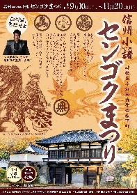 日本唯一の穴城・小諸城址で関ヶ原合戦の前哨戦を体現『信州小諸センゴクまつり』開催中