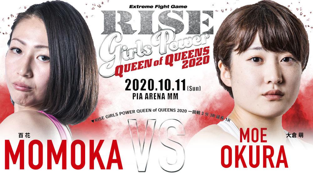 【RISE GIRLS POWER QUEEN of QUEENS 2020 一回戦】百花 vs. 大倉萌