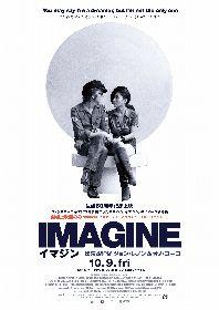 ジョン・レノン、生誕80周年を記念して日本初公開となる劇場上映版『イマジン』が全国順次公開決定