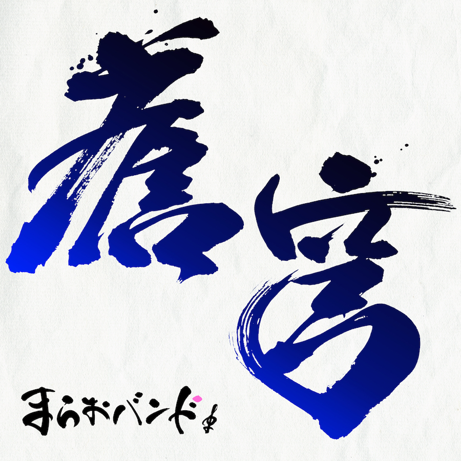 まらおバンド 3rdシングル「蒼穹」