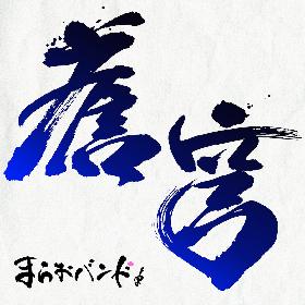 """まらしぃによる""""まらおバンド""""、3rdシングル「蒼穹」を配信リリース オンラインライブも開催"""
