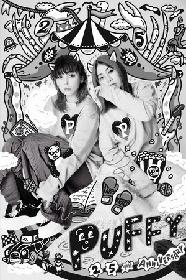 PUFFYが10年ぶりオリジナルアルバム『THE PUFFY』制作秘話を明かす 『Monthly Artist File-THE VOICE-』9月パーソナリティに就任