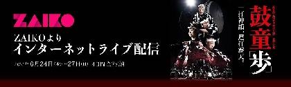 鼓童、創立40周年特別企画である浅草公演『歩』を4日間全7公演ライブ配信することが決定