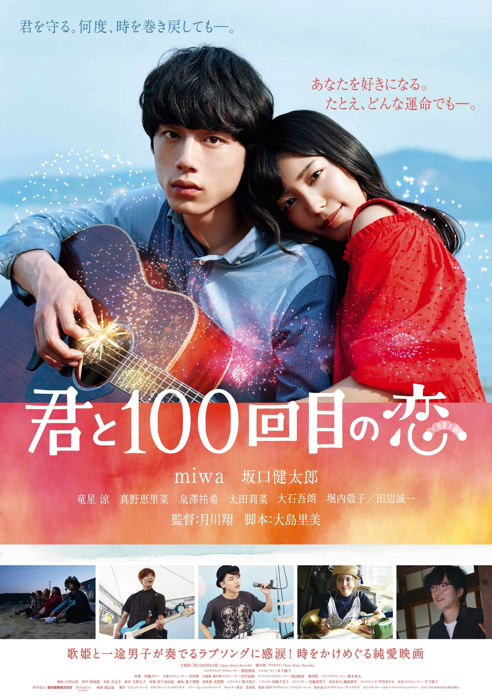 (C)2017「君と100回目の恋」製作委員会