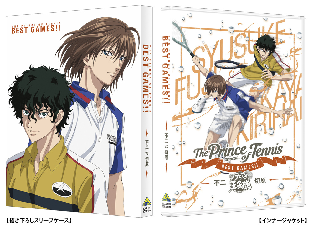 BD&DVD共通スリーブ&インナー ジャケット (C)許斐 剛/集英社・NAS・新テニスの王子様プロジェクト