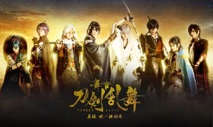 舞台『刀剣乱舞』義伝 暁の独眼竜 キャラクタービジュアル&全刀剣男士、詳細が明らかに