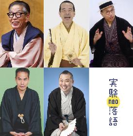 『実験落語 neo』にレジェンド月亭可朝が緊急参戦!
