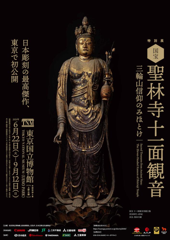 特別展『国宝 聖林寺十一面観音 ―三輪山信仰のみほとけ』