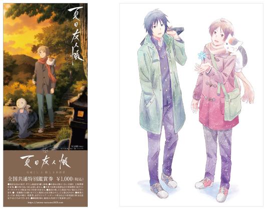 (C)緑川ゆき・白泉社/「夏目友人帳」製作委員会