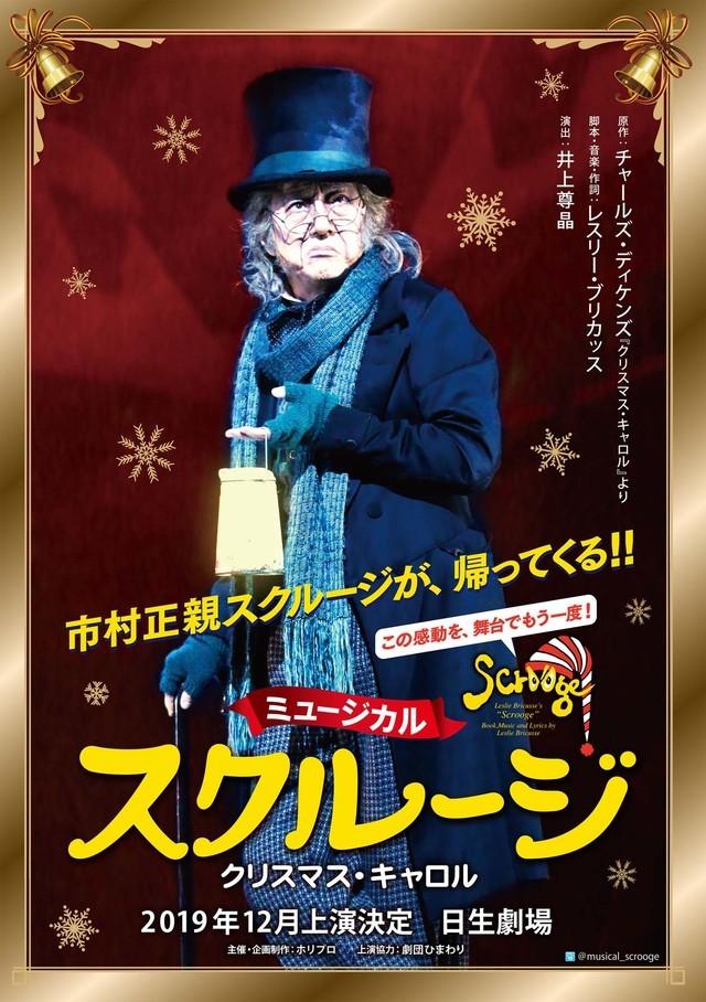 ミュージカル「スクルージ~クリスマス・キャロル~」ビジュアル
