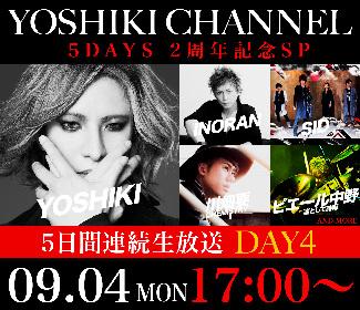 YOSHIKIが桃井かおり、INORAN、GRANRODEO、ピコ太郎らを迎えて5日間にわたり生放送!YOSHIKI CHANNEL『5DAYS 2周年記念SP』