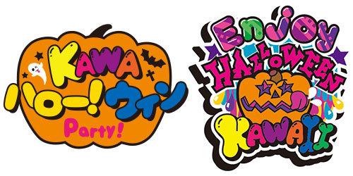 10月14日(土)ベガルタ仙台戦でハロウィンイベント「KAWAハロー!ウィンPARTY」開催