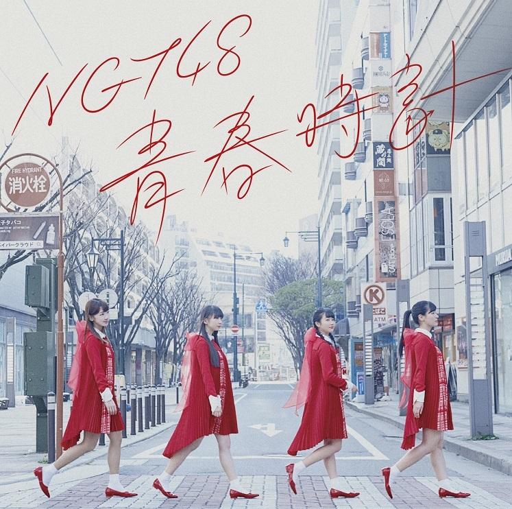 NGT48「青春時計」CD盤