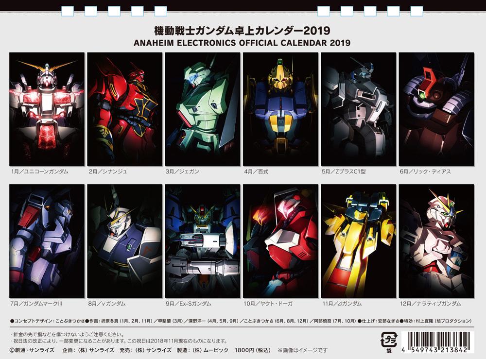 機動戦士ガンダム卓上カレンダー2019 1,800円(税込)