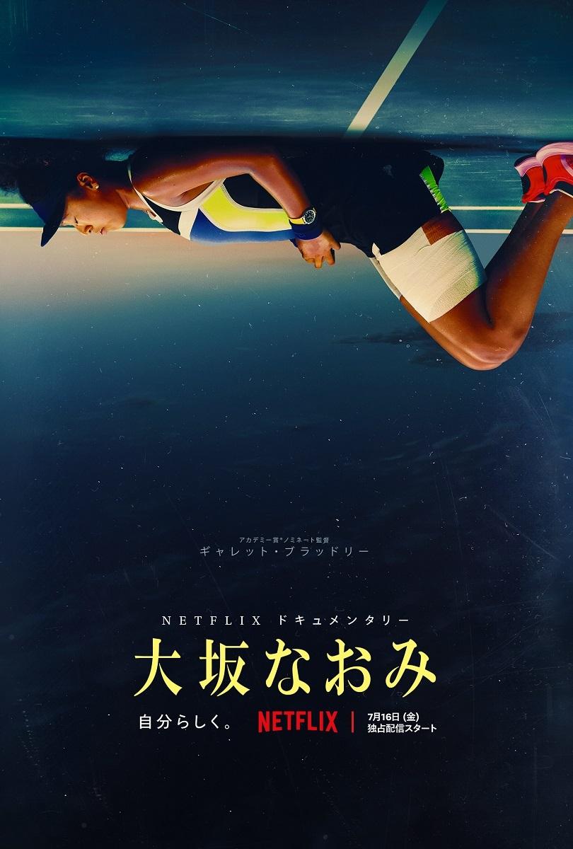 Netflixドキュメンタリーシリーズ『大坂なおみ』7月16日(金)Netflixにて全世界独占配信。