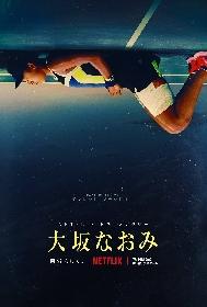 大坂なおみが強さのために払ってきた犠牲とは? Netflixドキュメンタリーシリーズ 『大坂なおみ』予告編を公開