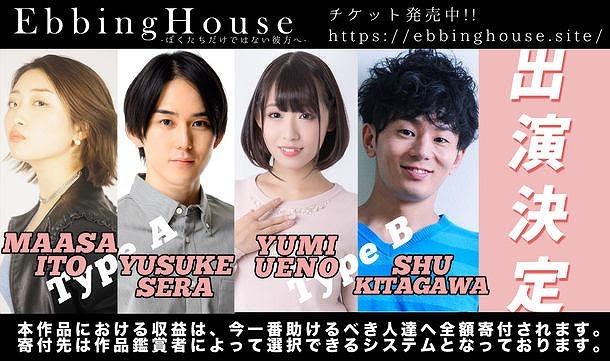 (左から)伊藤真麻、瀬良祐介、植野祐美、北川嵩