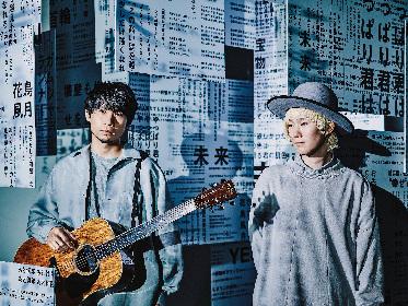 吉田山田 インターネット無観客ライブをYoutubeにて配信、「いくつになっても」と「もやし」のテレビ歌唱も決定