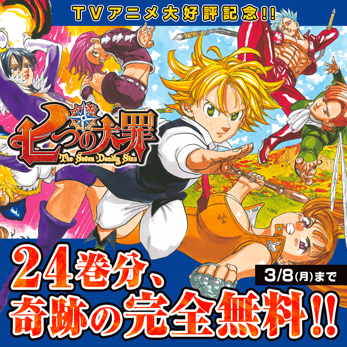 アプリ「マガポケ」でマンガ『七つの大罪』24巻分が完全無料