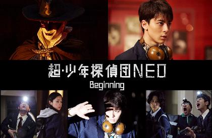 高杉真宙×佐野岳『仮面ライダー鎧武』以来5年ぶりの共演へ 映画『超・少年探偵団NEO −Beginning−』公開が決定
