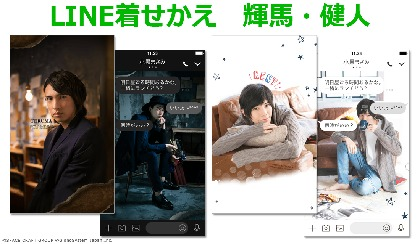 2.5次元舞台作品に多数出演する、人気若手俳優・輝馬と健人のLINE着せかえが登場!