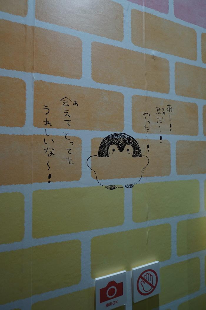 壁にコウペンちゃん発見