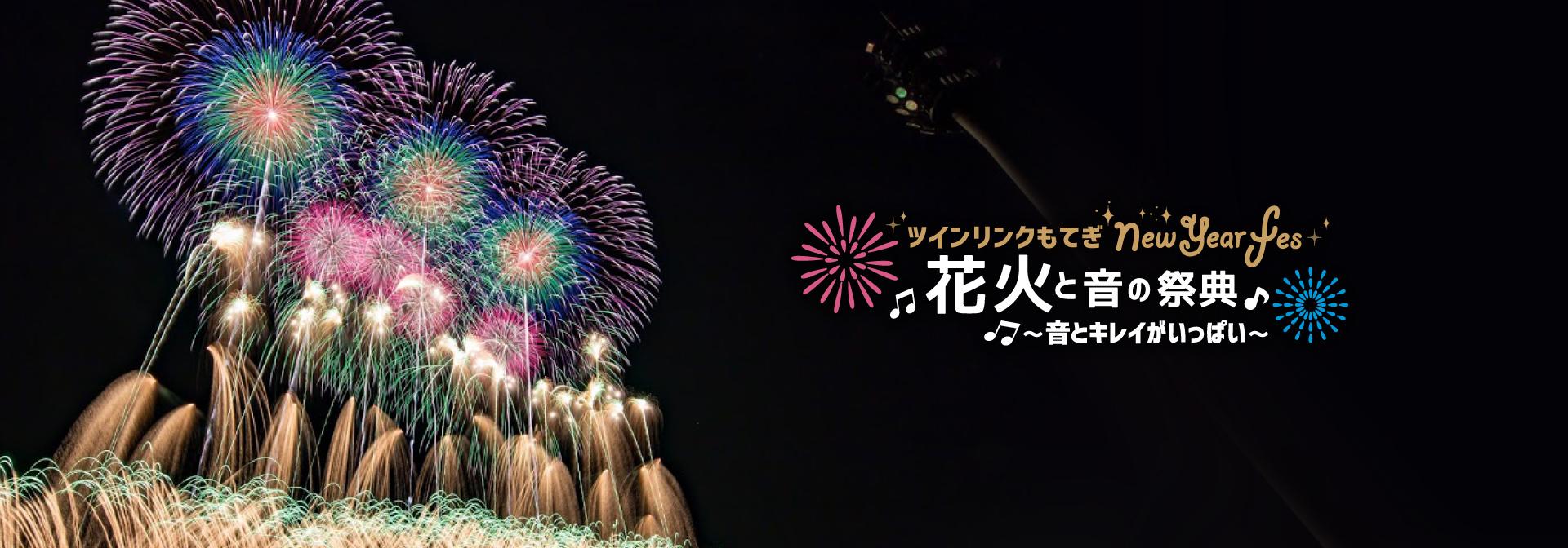 """ツインリンクもてぎで2019年1月2日(水)、『花火と音の祭典""""New Year Fes"""" ~音とキレイがいっぱい~』が開催される"""
