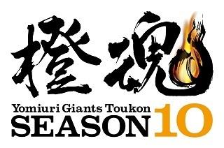 5月7日(金)~9日(日)に行われる『橙魂シリーズ』も収容人数50%(約21,000人)で開催