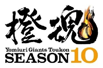 4/30以降の東京ドーム9試合は約21,000人で開催! チケットは4/8からプレオーダー