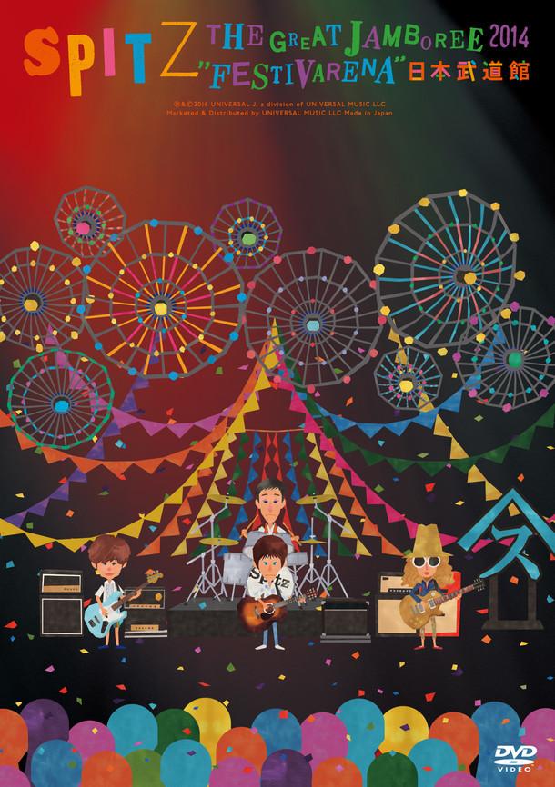 """スピッツ「THE GREAT JAMBOREE 2014 """"FESTIVARENA"""" 日本武道館」通常盤DVDジャケット"""