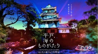 長崎・平戸城で体感型・デジタルアートイベント『平戸、海のものがたり』が開催 ネイキッドが長崎初上陸