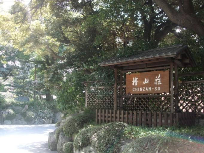 椿山荘東京