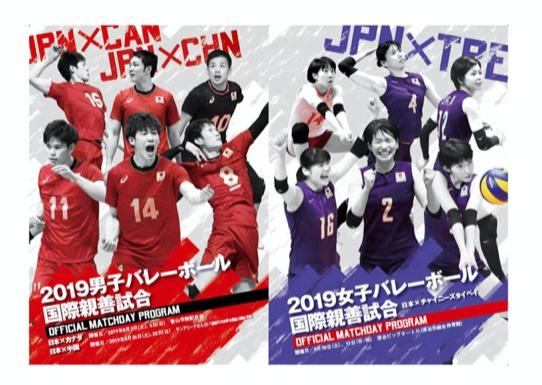 2019男女バレーボール国際親善試合プログラム