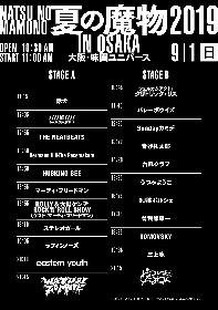 『夏の魔物2019 in OSAKA』、オーケン、マーティ・フリードマン、ROLLYがコラボ 大阪のタイムテーブルを発表