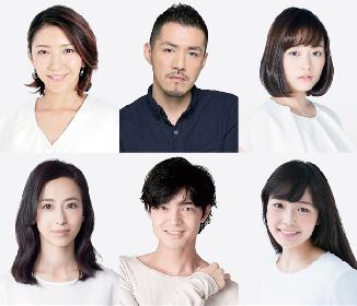 『FUN HOME』来年2月に日本版上演、瀬奈じゅん、吉原光夫、大原櫻子ら出演