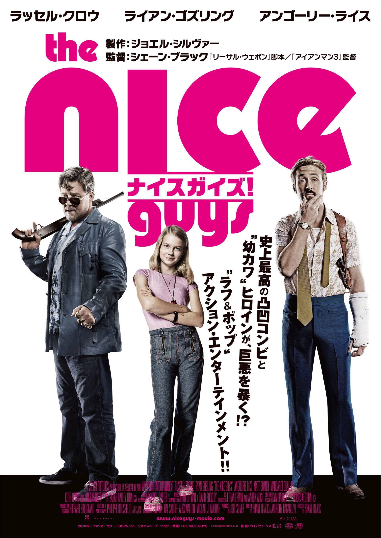 © 2016 NICE GUYS, LLC