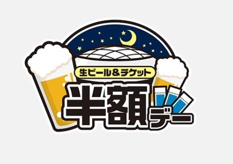 8月23日(金)の東北楽天ゴールデンイーグルス戦は冷えたビールを片手にお得な観戦を!