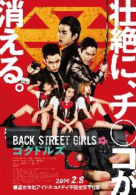 """実写映画『ゴクドルズ』予告編で女体化""""極上アイドル""""の姿が明らかに 松田るかが〇〇に生えた白髪を告白するシーンも"""