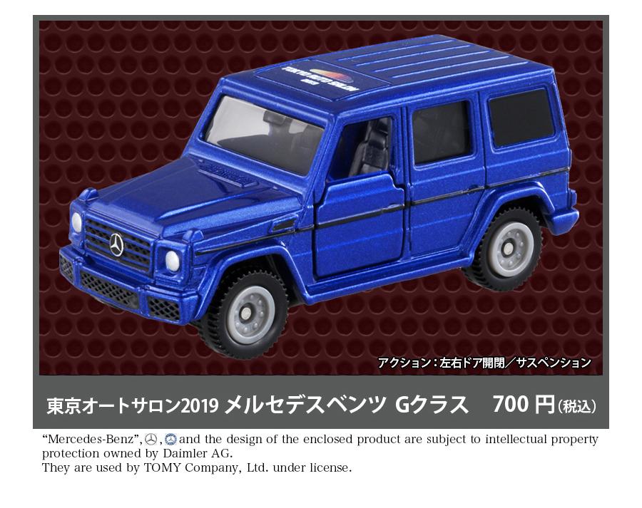 東京オートサロン2019 メルセデスベンツ Gクラス(700円)