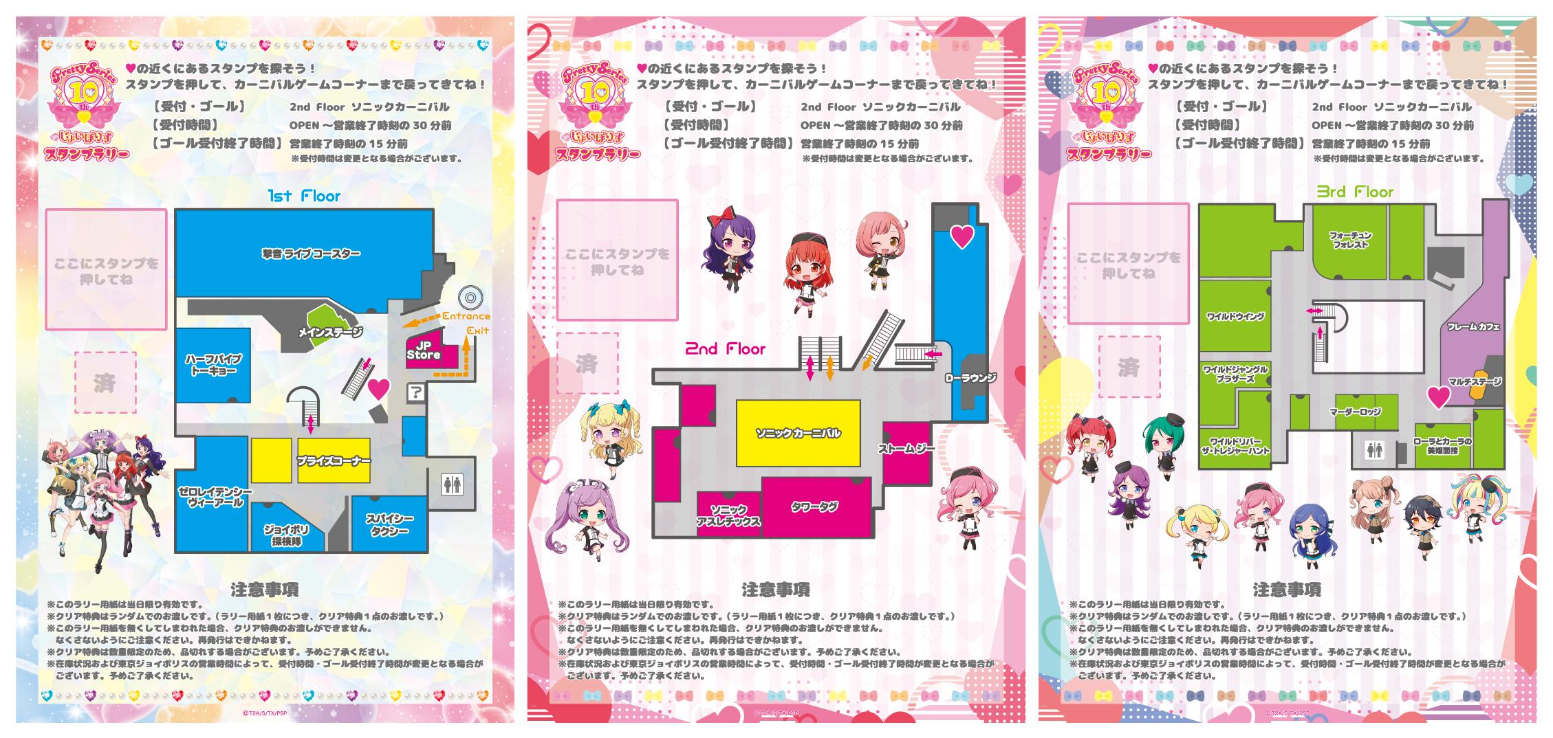 ※6 月 14 日(月)より登場「スタンプラリー」用紙イメージ (c)T-ARTS / syn Sophia / テレビ東京 / PSプロジェクト