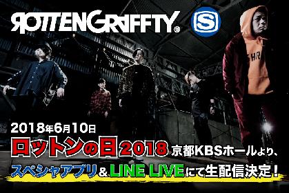 ROTTENGRAFFTY、『ロットンの日2018』を京都KBSホールよりライブ生配信決定