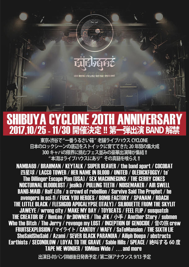 「SHIBUYA CYCLONE 20TH ANNIVERSARY」告知画像